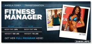 Fitness Manager 5.5.0.0 Final