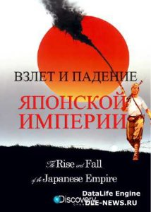 Взлет и падение японской империи / The Rise and Fall of the Japanese Empire /2 серии из 2/ (2011) IPTVRip