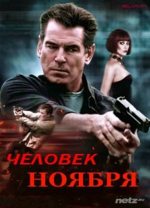 Человек ноября / The November Man (2014) CAMRip-PROPER