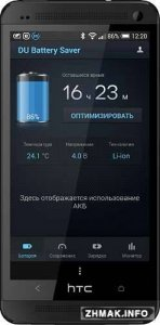 DU Battery Saver & Widgets Beta (IAP Unlocked) v3.9.2 build 1570