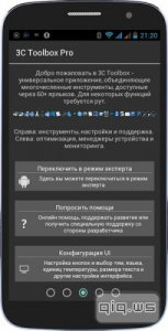 3C Toolbox Pro(Android Tuner) v1.1.1 (2014/Rus) Android