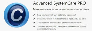Advanced SystemCare Pro 8.0.3.621 RePack by Diakov