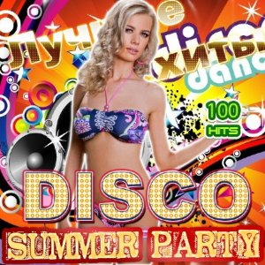Disco Summer Party. Лучшие Хиты (2015)
