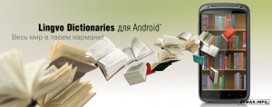 ABBYY Lingvo Dictionaries 4.2.1 для Android