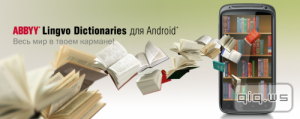 ABBYY Lingvo Dictionaries v.4.2.1 (Android)