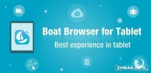 Boat Browser for Tablet Pro v2.2
