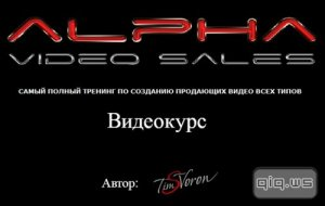 Alpha Magic Video Sales. Видеокурс (2013)