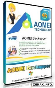 AOMEI Backupper Professional 3.2 + Русификатор