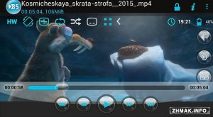 BSPlayer 1.25.184 (Android)