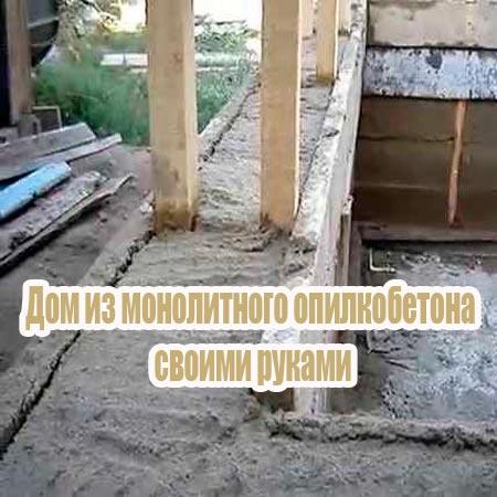 Монолитный дом из опилкобетона своими руками