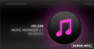 Helium Music Manager 11.4.0 Build 13585 Network