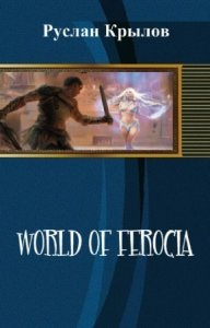 Руслан Крылов - World of Ferocia