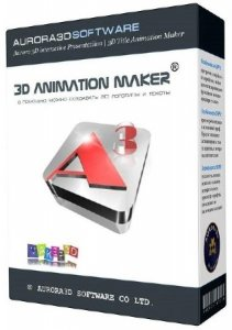 Aurora 3D Animation Maker 16.01.07