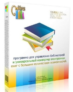 Calibre 2.50.0 Final Rus Portable