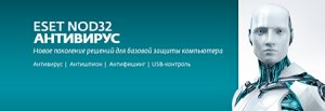 ESET NOD32 Antivirus & Smart Security 9.0.377.1 Final (x86/x64)