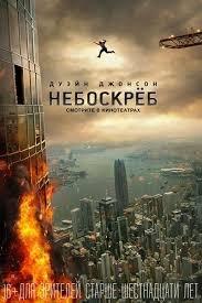 «Небоскреб» — нестандартное кино с отличным сюжетом и неожиданной развязкой